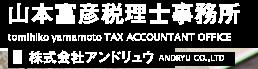 相続・M&A・事業承継 | 岡崎市の山本富彦税理士事務所