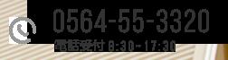 0564-55-3320